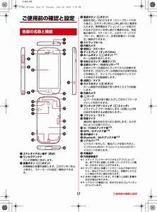 Fujitsu F06f Smart Phone User Manual 1 Rev