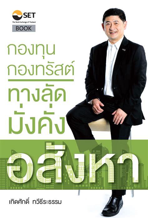 กองทุนรวมอสังหา - Thai News Collections