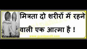Emotional Quote... Hindi Font Friendship Quotes