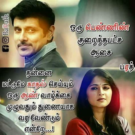 Tamil Cute Love Story
