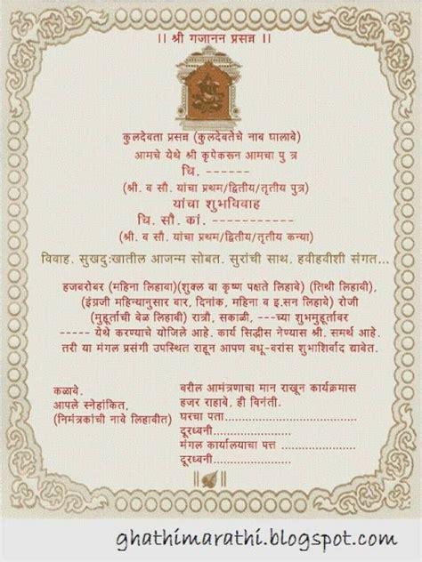 designs  marathi lagna patrika  marathi