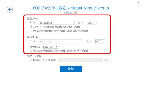 Office 365 Outlook Pop3 by Outlook 2016 Office365 近鉄ケーブルネットワーク