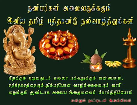 Lovable Images: Tamil New Year Greetings Free Download || Tamil New ...
