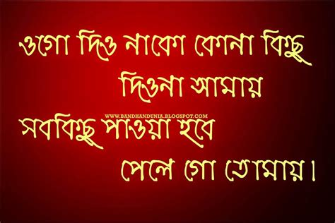 Love Quotes In Bangla Language