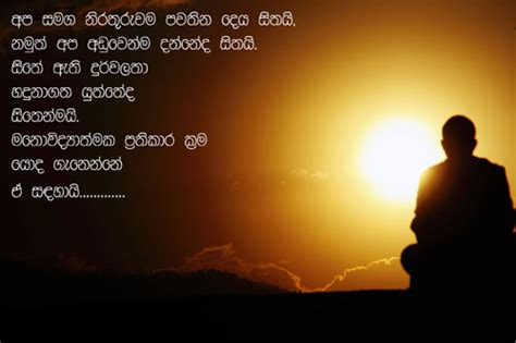 Lord Buddha Quotes In Sinhala