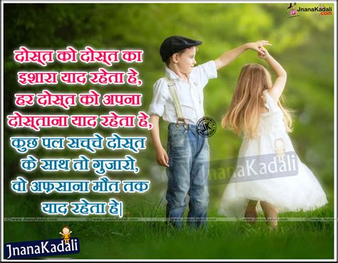 Friendship Quotes Hindi Shayari