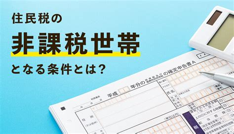住民 税 非課税 世帯 年収