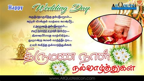 tamil happy marriage day wishes tamil quotes whatsapp