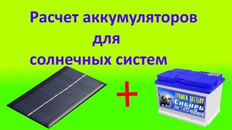 Методика расчета солнечной электростанции сэс