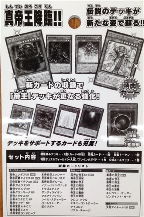ocg structure deck r advent of the legendary monarch