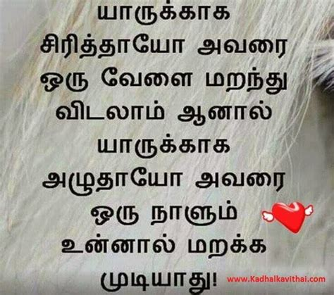 Happy Family Quotes In Tamil Language