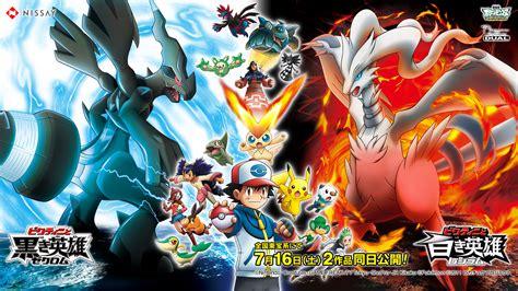 Pokémon Pokemon White Victini And Zekron And Reshiran