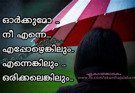love failure quotes in malayalam with images best quote 2018