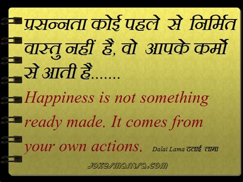 Hindu Quotes On Happiness