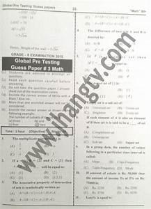 8th Class Math Guess Papers 2015 English Medium Pec