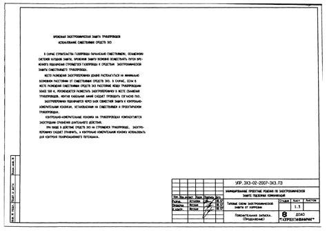 Организация эксплуатации средств защиты стальных подземных газопроводов от коррозии — Студопедия