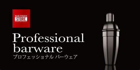 Professional Barware