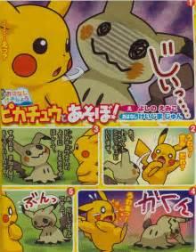 Pokemon Stories Together with Pikachu! - Bulbapedia, the ...  Pokemon