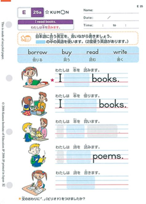 Kumon Reading Worksheets Free Worksheets Library  Download And Print Worksheets  Free On