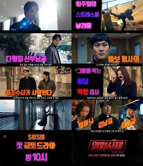 '열혈사제' 티저부터 남달라…사제 김남길 돌려차기 눈길 | SBS ...