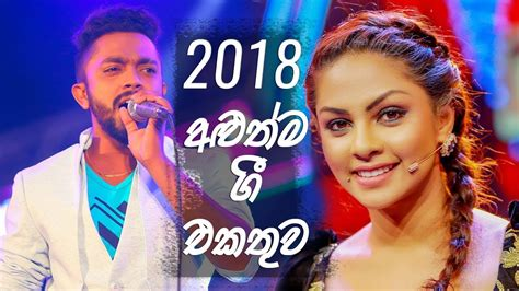 Sinhala New Songs 2018