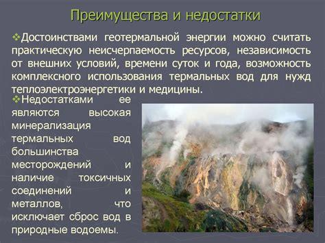 Геотермальные электростанции источники геотермальной энергии.