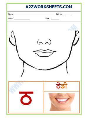 punjabi language akhar thatha  images worksheets