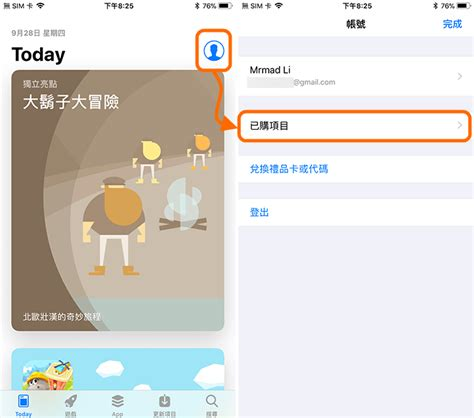 there are purchased items on the iphone 教學 換新iphone 教你快速將android資料移轉ios裝置上 瘋先生 2591