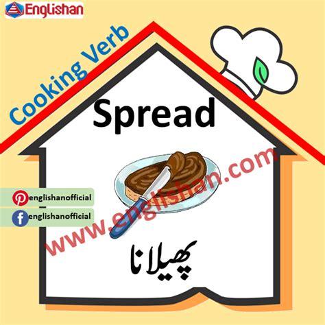cooking verbs list  cooking words  english  urdu
