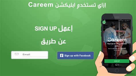 Careem & Asc