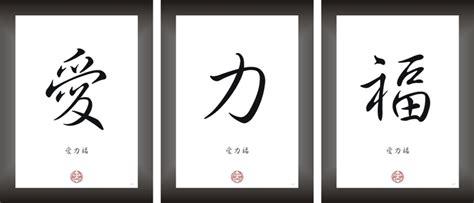 japanisches zeichen liebe liebe kraft gl 220 ck china japan schrift zeichen bilder ebay