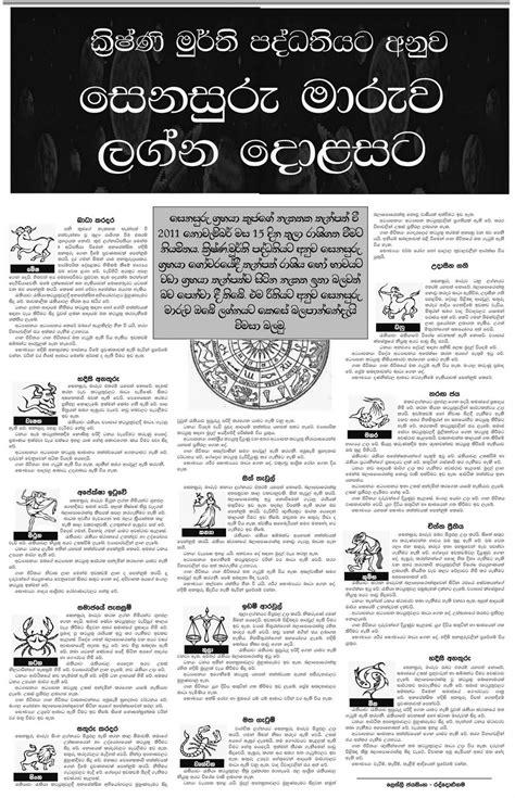 Rivira news paper sinhala baixar de font