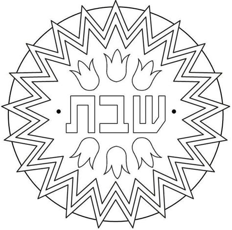 images  jewish printables  pinterest