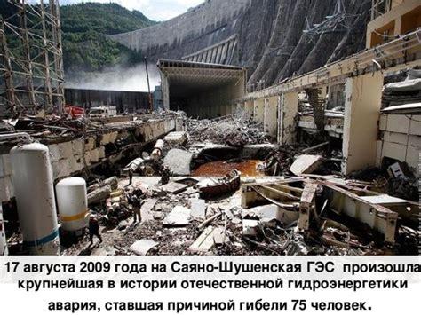 Наказали невиновных официальная версия — бред. Гидротехник об аварии на СаяноШушенской ГЭС . ИА Красная Весна