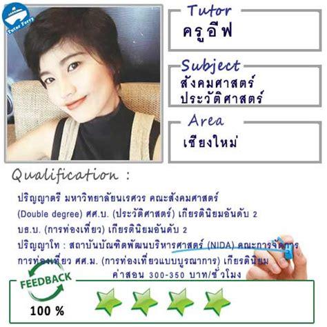 สอนสังคมศาสตร์ - ประวัติศาสตร์ ,ภาษาไทย ,ภาษาอังกฤษ ,ศิลปะ ...