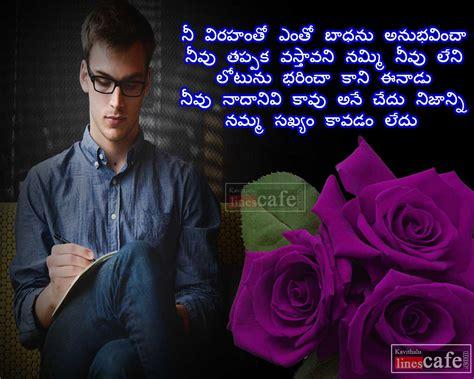 telugu hot kavithalu 71 sad friendship failure telugu poem kavithalu