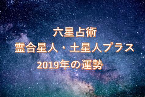 土星 人 プラス 2019 日 運