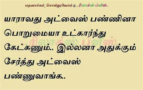 Self Confidence Quotes In Tamil Font