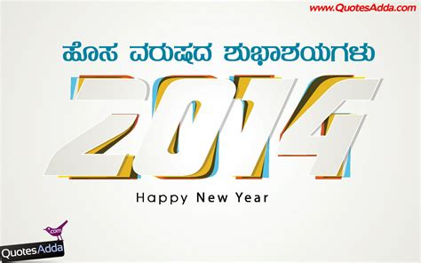 2013 New Year Quotes In Kannada