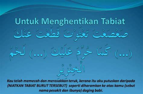 ustaz hanafi doa dan munajat doa mengentikan tabiat