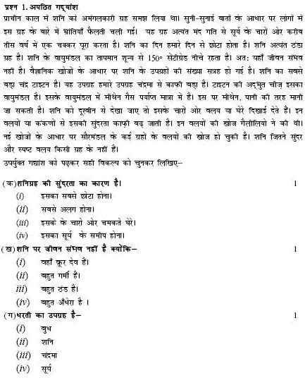 cbse class   term hindi part  sample paper