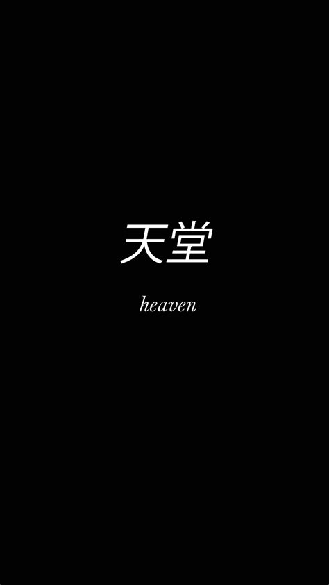Aesthetic Japanese Word Wallpaper Iphone by Lock Screens Girly Chic Vibes In 2019 Iphone