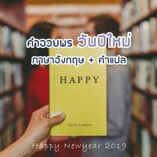 เรียนพิเศษที่บ้าน: คำอวยพรวันปีใหม่ภาษาอังกฤษพร้อมคำแปล ...