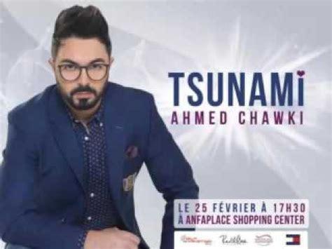 Ahmed Chawki Tsunami Youtube
