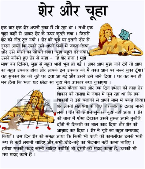 sher aur chuha  lion   mouse hindi short story