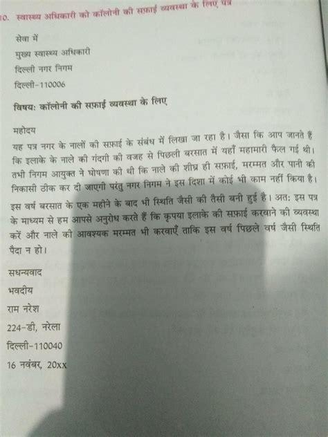 write  complaint letter  mahanagar palika  dirty