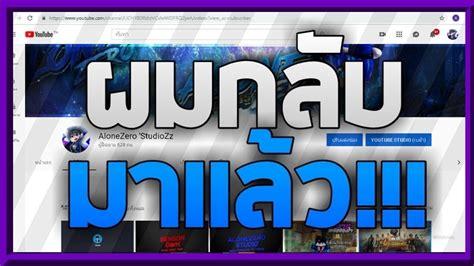 [AZ News] : อัปเดตข่าวสารการหายไปของผม!! Ep.1 - YouTube