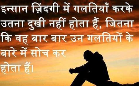 Sad Quotes For Boyfriend In Hindi