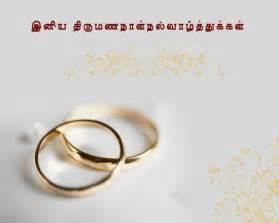 tamil wedding card  greetingscom