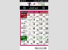 Urdu Calendar 2016 Android Apps on Google Play